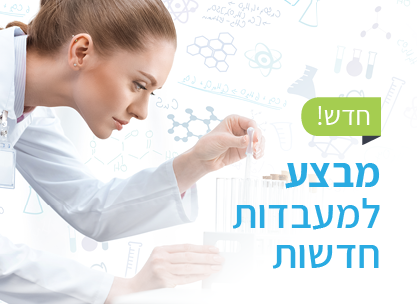 Analytics and Sample Preparation - מבצעים