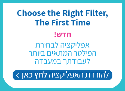 Choose the right filter