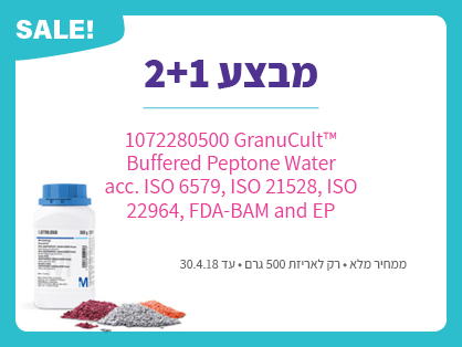GranuCult Buffered Peptone Water